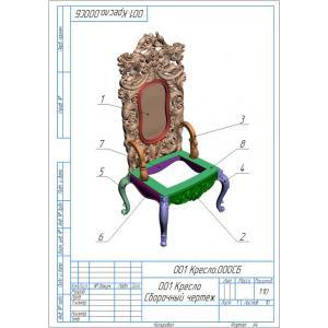 001 Кресло