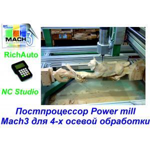 Постпроцессор Power Mill для 4-х осевой обработки Mach3, NC Studio, RichAuto