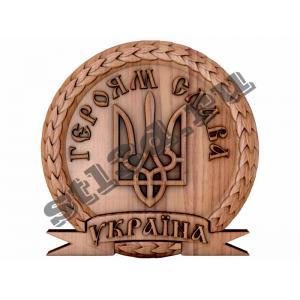 39 Герб Героям СЛАВА