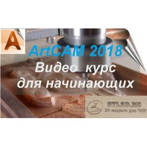 12. ArtCAM 2018. Видео курс для начинающих