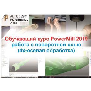 13. Обучающий курс PowerMill 2019 - работа с поворотной осью (4х-осевая обработка)