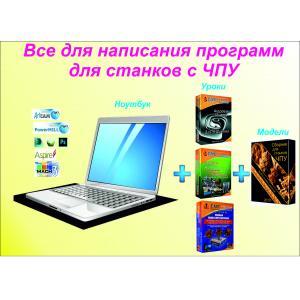 !!!Полностью настроенный ноутбук для работы в программах для ЧПУ