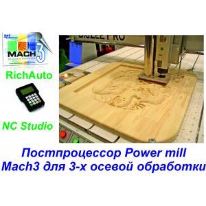 Постпроцессор Power Mill для 3-х осевой обработки Mach3, NC Studio, RichAuto