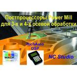 Постпроцессоры Power Mill, Siemens NX для 3-х и 4-х осевой обработки